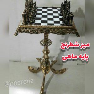 میزشطرنج برنزی